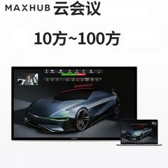 MAXHUB云会议远程网络视频会议软件 会议室系统套装终端设备10方
